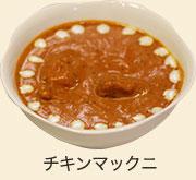 チキンマックニ